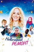 Новогодний ремонт (Novogodniy remont)