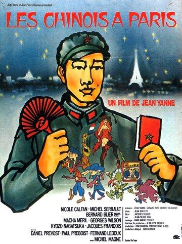 Китайцы в Париже (1974)