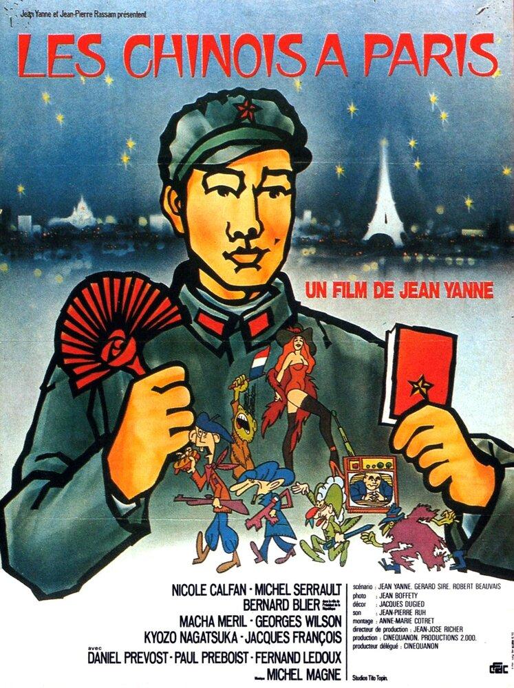 Китайцы в Париже / Les Chinois à Paris. 1974г.