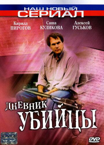 Дневник убийцы (2002)