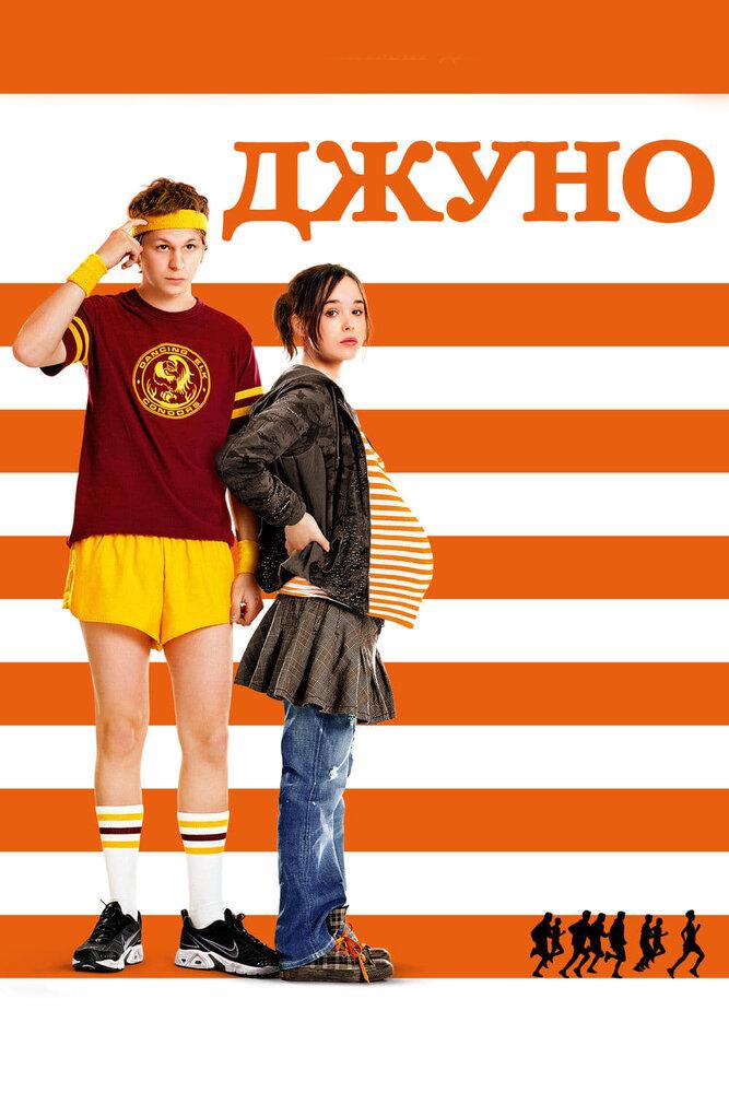 <b>Джуно (2007)</b> смотреть онлайн в хорошем качестве