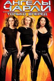 Ангелы Чарли 2: Только вперед (2003)