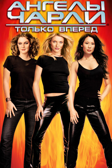 ������ ����� 2: ������ ������ (Charlie's Angels: Full Throttle)