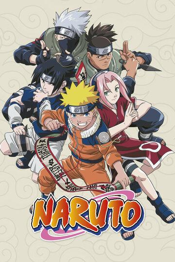 Наруто (2002)