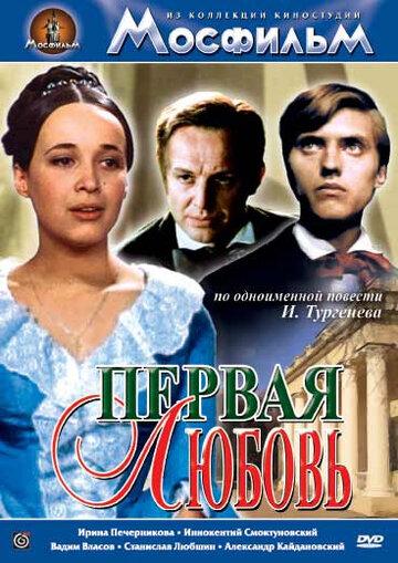 Первая любовь (1968)