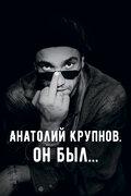 Анатолий Крупнов. Он был (Anatoliy Krupnov. On bil)