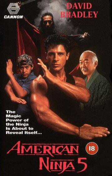 Американский ниндзя 5 1992