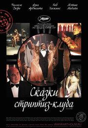 Сказки стриптиз-клуба (2007)