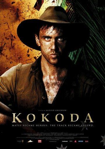 Кокода (2000ые) — отзывы и рейтинг фильма
