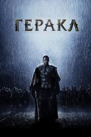 Смотреть онлайн Геракл: Начало легенды
