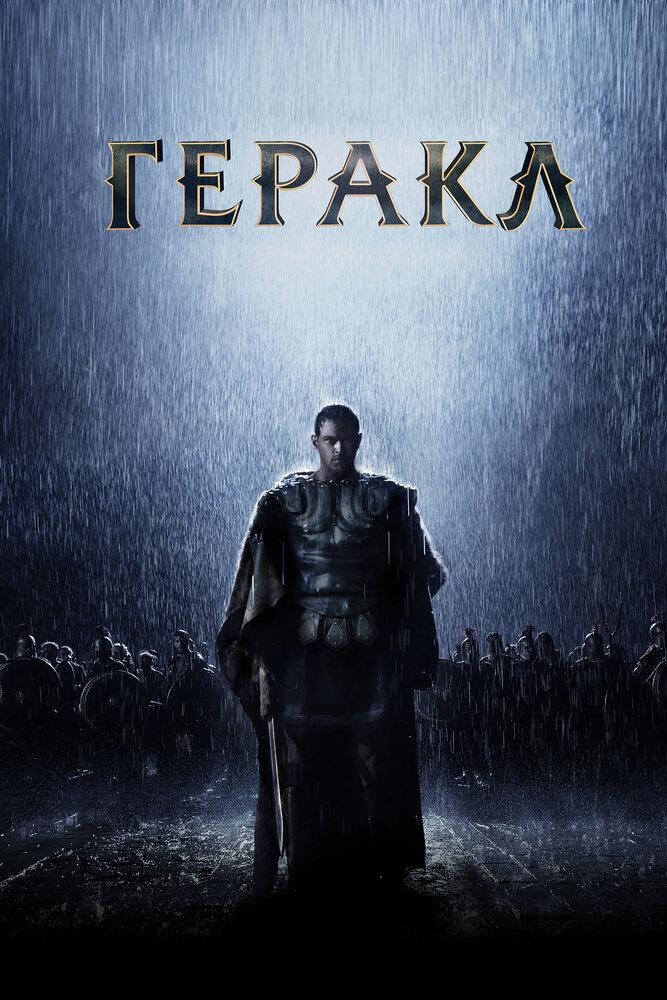 Геракл: Начало легенды (2014) - смотреть онлайн