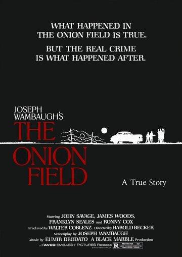 Луковое поле (1979)