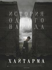 Смотреть Хайтарма (2013) в HD качестве 720p