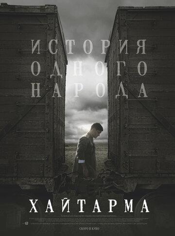 Хайтарма (2012) полный фильм