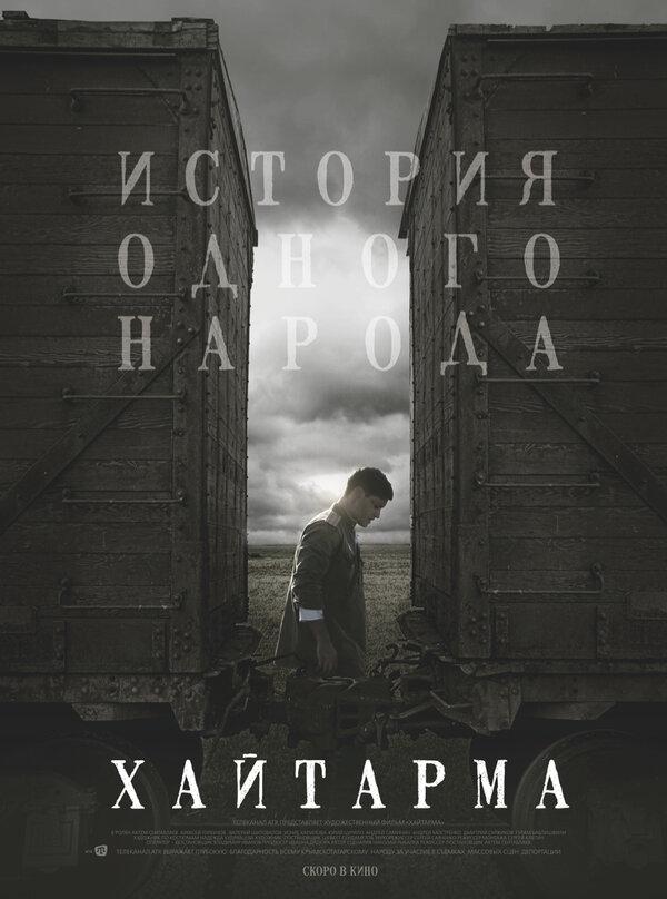 Хайтарма (2012)