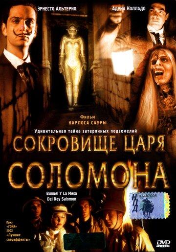 Сокровище царя Соломона (2001)