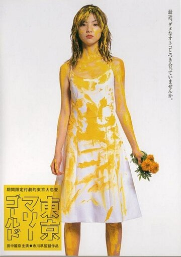 Токийские ноготки (2001)