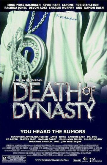 Смерть династии (Death of a Dynasty)