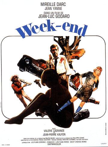 Уик-энд / Week End. 1967г.