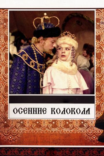 Осенние колокола (1978) title=