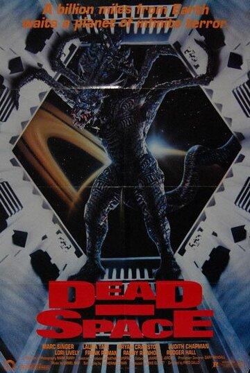 Мертвый космос (1990) — отзывы и рейтинг фильма