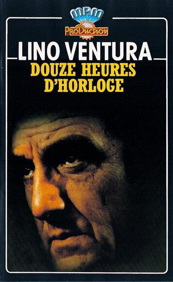 Двенадцать часов (1959)