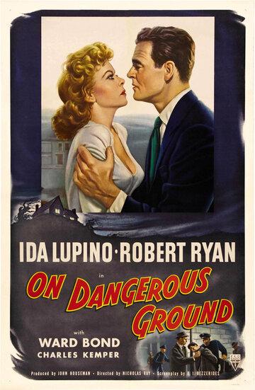 На опасной земле (1951)