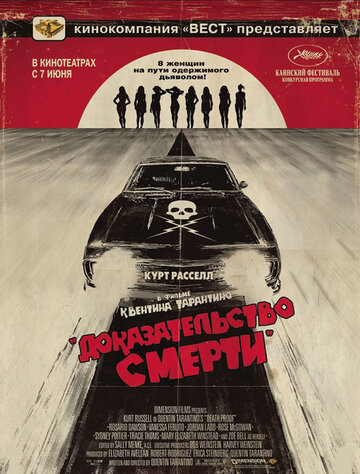 �������������� ������ (Death Proof)