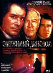 Одержимый дьяволом (2000)