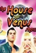 Дом Венеры