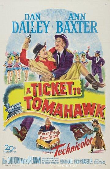 Билет в Томагавк (1950)