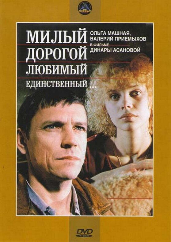 Милый, дорогой, любимый, единственный... (1984)