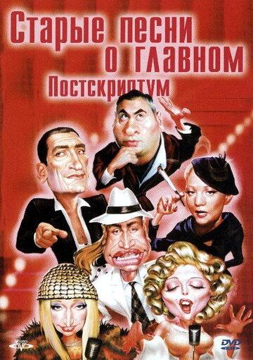 Старые песни о главном: Постскриптум (ТВ)