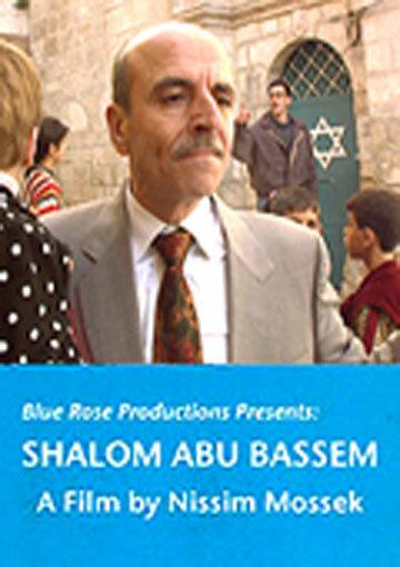 Шалом Абу Бэссем (2004)