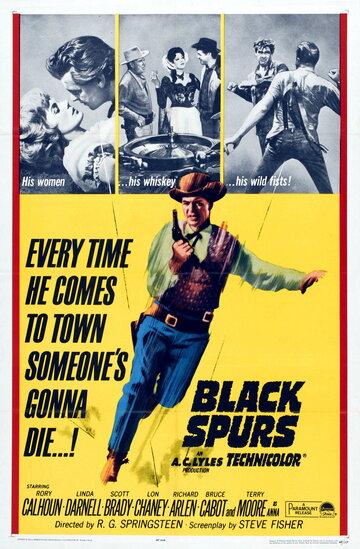 Черные шпоры (1965)
