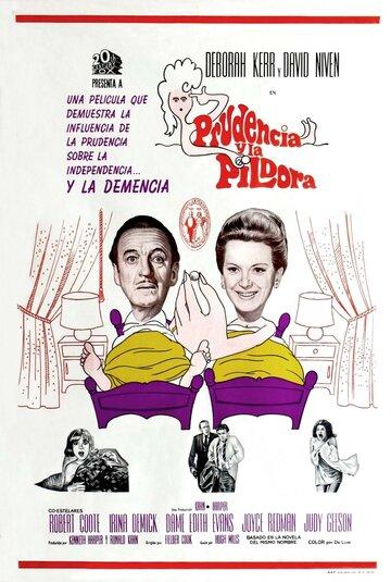 Пруденс и пилюля (1968)