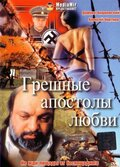 Грешные апостолы любви (1995) — отзывы и рейтинг фильма