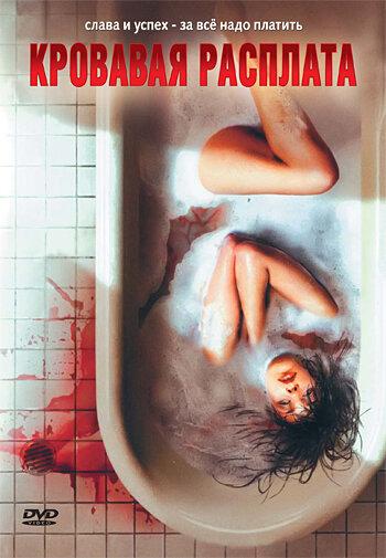 Кровавая расплата (2008)