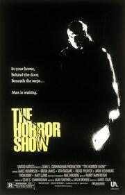 Смотреть онлайн Дом 3: Шоу ужасов