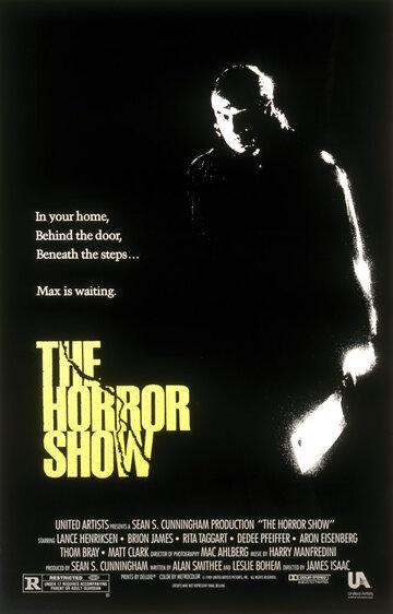 Постер к фильму Дом 3: Шоу ужасов (1989)