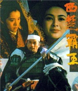 50648 - Наложница великого завоевателя ✸ 1994 ✸ Гонконг