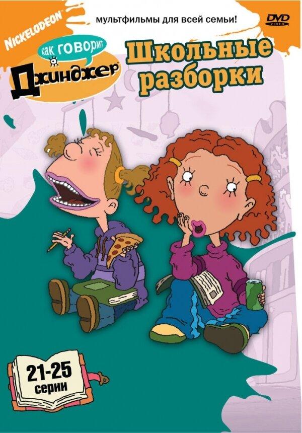 Как говорит Джинджер (сериал 2000 – 2006)