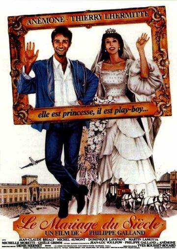 Свадьба века (1985)