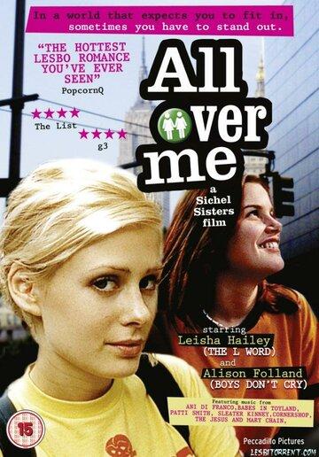 Все обо мне (1997)