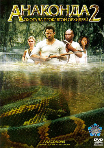 �������� 2: ����� �� ��������� �������� (Anacondas: The Hunt for the Blood Orchid)