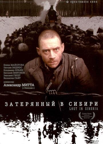 Затерянный в Сибири 1990
