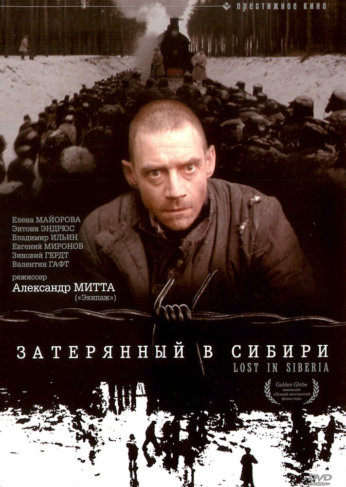 Затерянный в Сибири смотреть онлайн