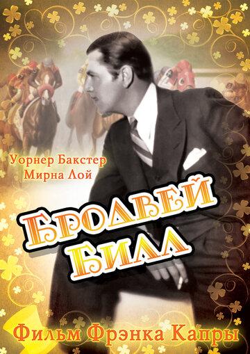 Бродвей Билл (1934)