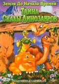 Земля до начала времен 6: Тайна Скалы Динозавров (1998)