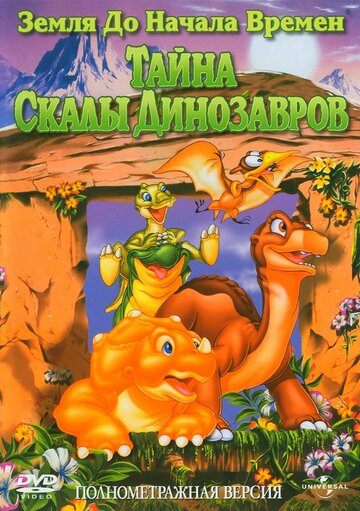 ����� �� ������ ������ 6: ����� ����� ���������� (The Land Before Time VI: The Secret of Saurus Rock)